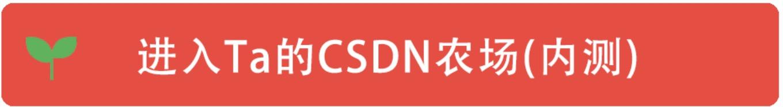 进入Ta的CSDN农场(内测)